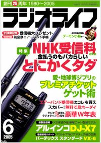 ラジオライフ2005年6月号
