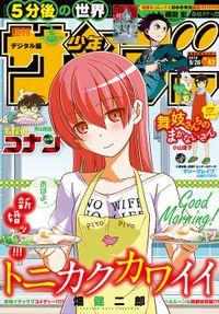 週刊少年サンデー 2018年42号(2018年9月12日発売)