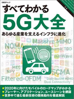 すべてわかる5G大全(日経BP Next ICT選書)-電子書籍