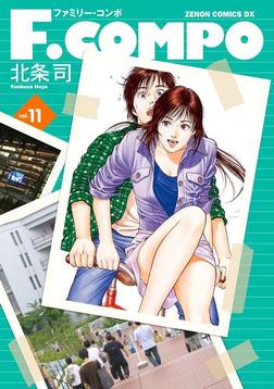 F.COMPO 11-電子書籍