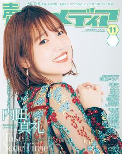 声優アニメディア2019年11月号-電子書籍