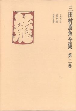 三田村鳶魚全集〈第2巻〉-電子書籍