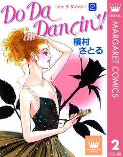 Do Da Dancin'! 2-電子書籍