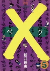 ×(ペケ)(5)