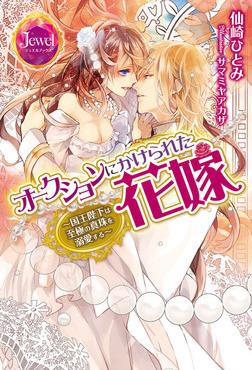 オークションにかけられた花嫁【電子限定SS付き】 ~国王陛下は至極の真珠を溺愛する~-電子書籍