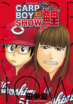 CARP BOY SHOW鯉-電子書籍