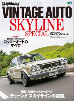 別冊Lightning Vol.216 VINTAGE AUTO SKYLINE SPECIAL-電子書籍