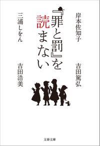 『罪と罰』を読まない(文春文庫)