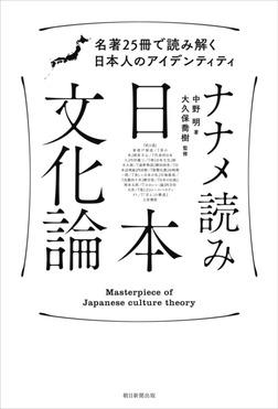 ナナメ読み日本文化論 名著25冊で読み解く日本人のアイデンティティ-電子書籍