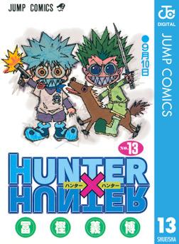 HUNTER×HUNTER モノクロ版 13-電子書籍