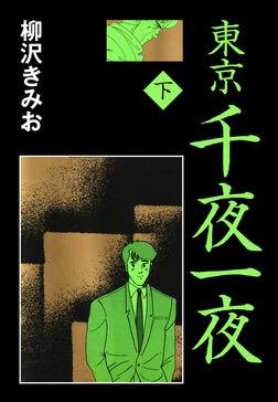 東京千夜一夜 下-電子書籍
