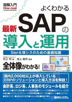 図解入門 よくわかる最新SAPの導入と運用-電子書籍