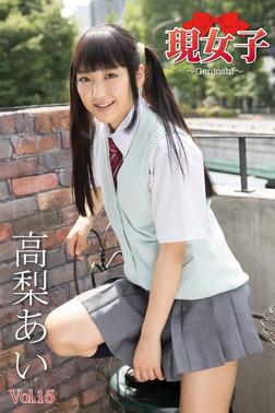 高梨あい 現女子 Vol.15-電子書籍