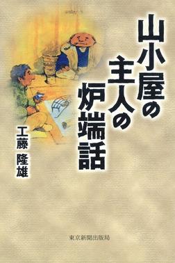 山小屋の主人の炉端話-電子書籍