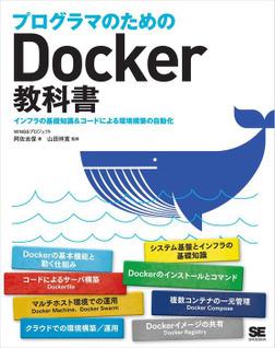プログラマのためのDocker教科書 インフラの基礎知識&コードによる環境構築の自動化-電子書籍