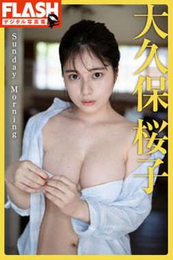FLASHデジタル写真集 大久保桜子 Sunday Morning-電子書籍