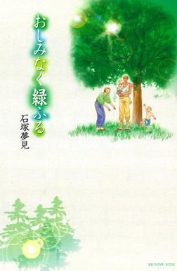 おしみなく緑ふる-電子書籍