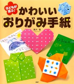 かわいい「おりがみ手紙」-電子書籍