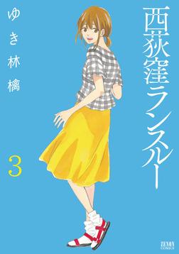 西荻窪ランスルー 3巻-電子書籍