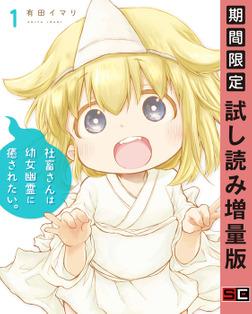 社畜さんは幼女幽霊に癒されたい。 1巻【期間限定 試し読み増量版】-電子書籍