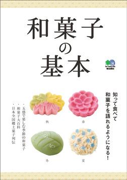 和菓子の基本-電子書籍
