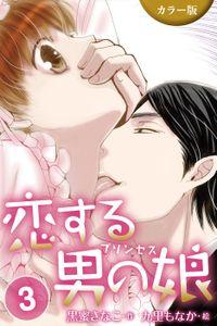 [カラー版]恋する男の娘(プリンセス) 〈いけない夢心地〉3巻