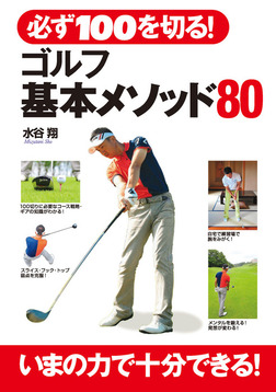 必ず100を切る! ゴルフ基本メソッド80-電子書籍