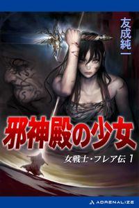 女戦士・フレア伝(1) 邪神殿の少女