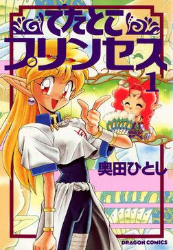 でたとこプリンセス(1)-電子書籍