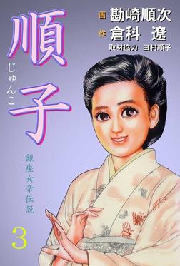 順子 3巻-電子書籍