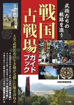 武将たちの軌跡を追う戦国古戦場ガイドブック-電子書籍