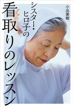 シスター・ヒロ子の看取りのレッスン-電子書籍