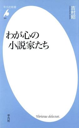 わが心の小説家たち-電子書籍