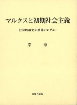マルクスと初期社会主義-社会的権力の獲得のために--電子書籍