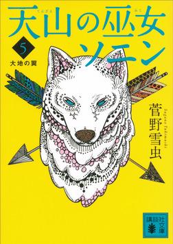 天山の巫女ソニン(5) 大地の翼-電子書籍