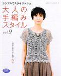 大人の手編みスタイル vol.9