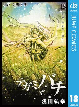 テガミバチ 18-電子書籍