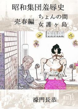 昭和集団羞辱史:売春編-電子書籍