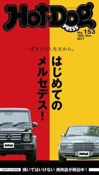 Hot-Dog PRESS (ホットドッグプレス) no.153 はじめてのメルセデス!