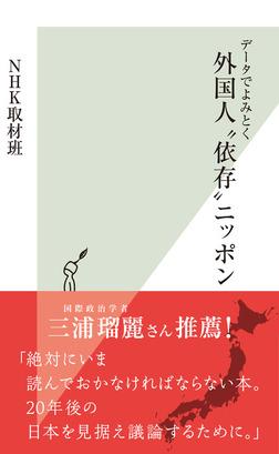 """データでよみとく 外国人""""依存""""ニッポン-電子書籍"""