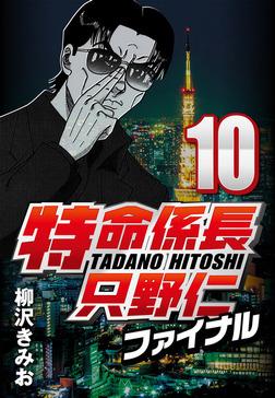 特命係長只野仁ファイナル 10-電子書籍