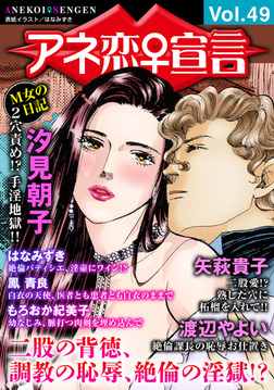 アネ恋♀宣言 Vol.49-電子書籍