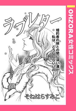 ラブレター 【単話売】-電子書籍