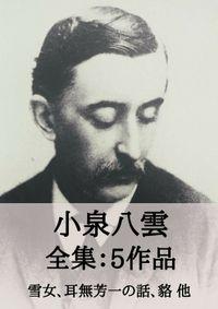 小泉八雲 全集5作品:雪女、耳無芳一の話、貉 他
