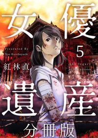 女優遺産 分冊版 5巻