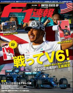F1速報 2019 Rd19 アメリカGP号-電子書籍