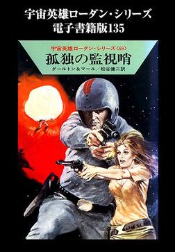 宇宙英雄ローダン・シリーズ 電子書籍版135 孤独の監視哨-電子書籍