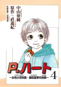 P.ハート~女性小児科医・藤咲夏季の挑戦~4