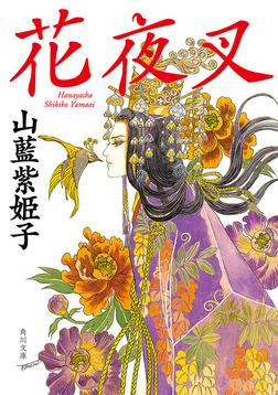 花夜叉-電子書籍