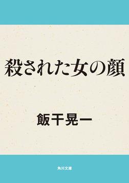 殺された女の顔-電子書籍